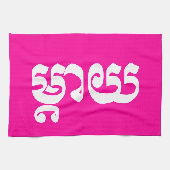 言語 カンボジア
