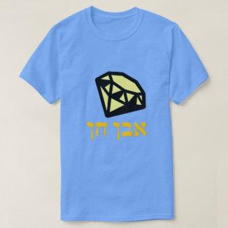 אבןחן-青いヘブライの宝石用原石 Tシャツ
