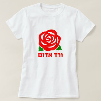 ורדאדום-白いヘブライの赤いバラ Tシャツ