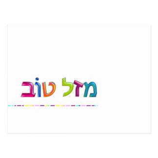 מזלטובのMazal Tovのおもしろいの3Dそっくりのヘブライ挨拶状 ポストカード