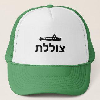 צוללת-ヘブライの潜水艦 キャップ