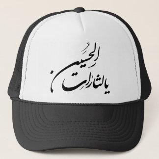 يالثاراتالحسينの帽子 キャップ