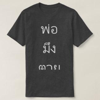 "พ่อมึงตายは""あなたの父タイの侮辱""死にました Tシャツ"