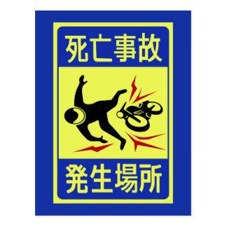 あなたの速度、交通標識、日本を緩和して下さい ポストカード