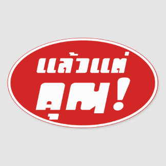 あなたまで! タイ語の★の★ Laeo Tae Khun 楕円形シール