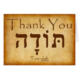 ありがとうヘブライカード(2012年) カード