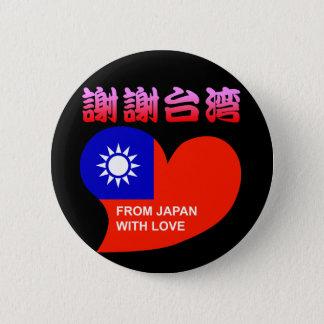 ありがとう台湾 5.7CM 丸型バッジ
