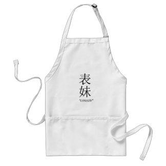 """""""いとこ""""の中国のな翻訳 スタンダードエプロン"""