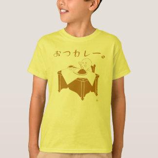 おつカレー キッズTシャツ Tシャツ