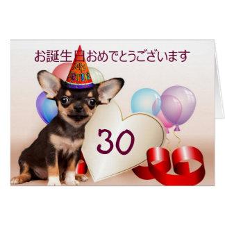 おめでとう 誕生 日