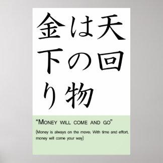 お金は来ては去って行きます ポスター