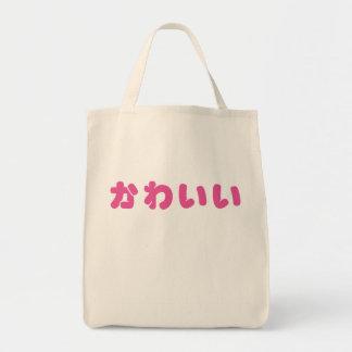 かわいいの(かわいい)日本のなトートバック トートバッグ
