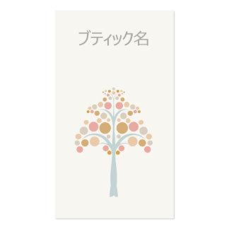 かわいいシンプルな気まぐれ木名刺 スタンダード名刺