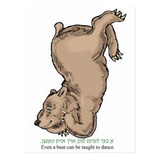 """「くまはダンスに""""教えることができます ポストカード"""