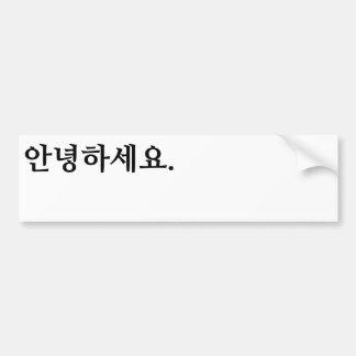 こんにちは(韓国語)。 안녕하세요。 バンパーステッカー