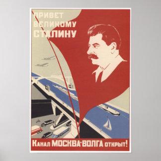 すばらしいスターリンへの挨拶 ポスター