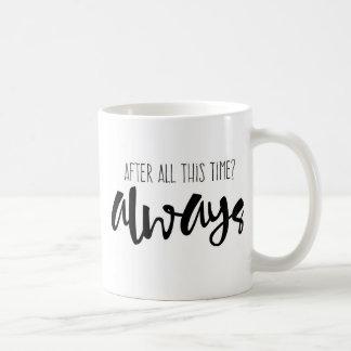 すべての今回後か。 常にマグ、引用文、コーヒー コーヒーマグカップ