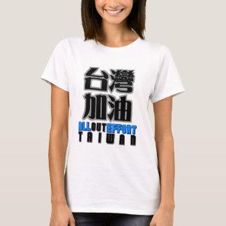 すべて台湾のための努力、私は台湾を愛します Tシャツ