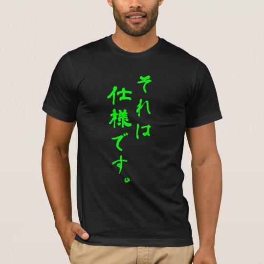 「それは仕様です。」It's not a bug,it's a feature! Tシャツ