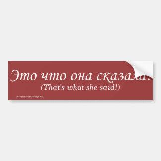 それは彼女が言ったことです! (ロシア語) バンパーステッカー