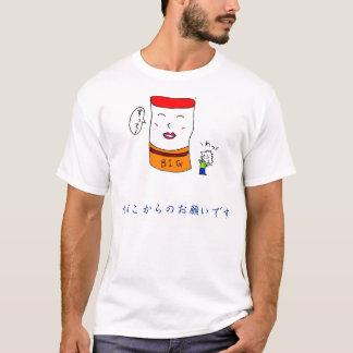 たばこからのお願いです Tシャツ