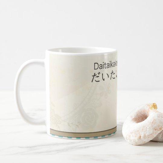 だいたい書けた コーヒーマグカップ