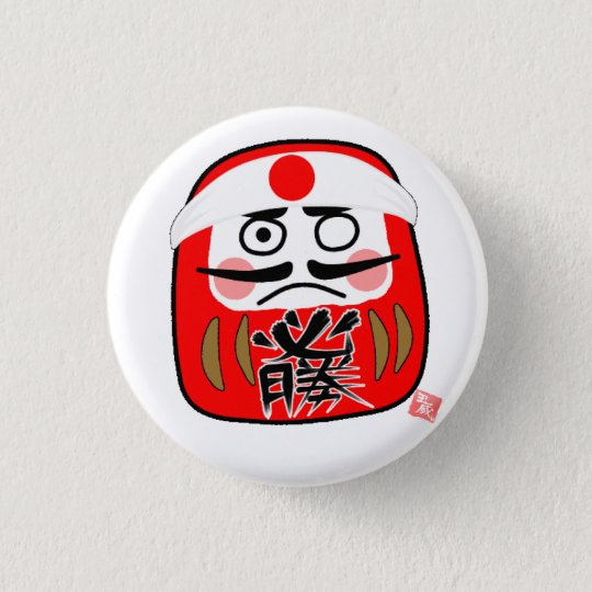 だるま缶バッジ(必勝) 3.2CM 丸型バッジ