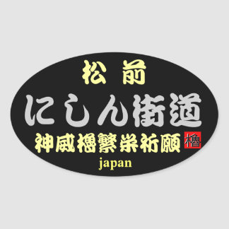 にしん街道!松前 【神威櫓豊穣繁栄祈願】 JAPAN ※文字の変更も可能です。 楕円形シール