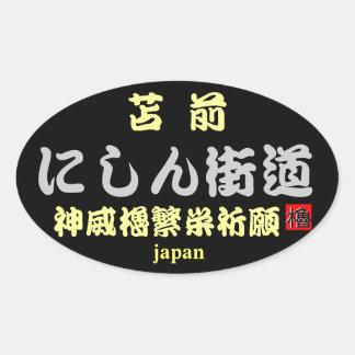 にしん街道!苫前 【神威櫓豊穣繁栄祈願】 JAPAN ※文字の変更も可能です。 楕円形シール