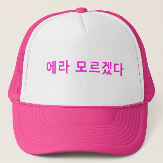 😈の性交それFXXK愛KPop♪♥の韓国私😈のそれ キャップ