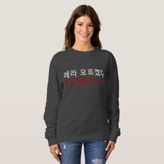 😈の性交それFXXK愛KPop♪♥の韓国私😈のそれ スウェットシャツ