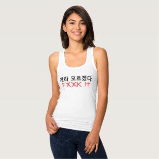 😈の性交それFXXK愛KPop♪♥の韓国私😈のそれ タンクトップ