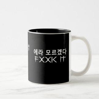 😈の性交それFXXK愛KPop♪♥の韓国私😈のそれ ツートーンマグカップ