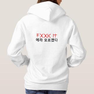 😈の性交それFXXK愛KPop♪♥の韓国私😈のそれ パーカ