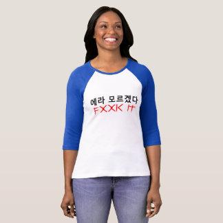 😈の性交それFXXK愛KPop♪♥の韓国私😈のそれ Tシャツ