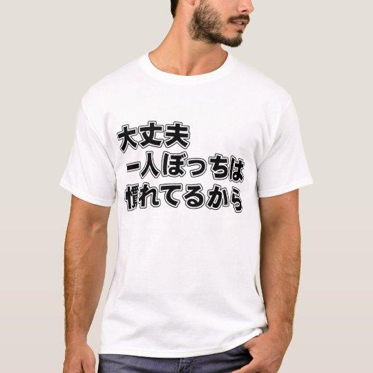 ひとりぼっち Tシャツ