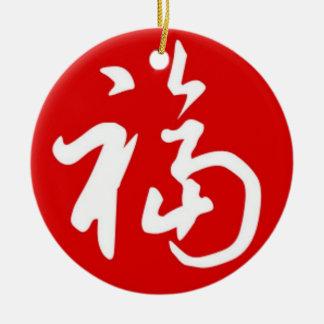 ぽっちゃりした福(Fu)の恵みか中国のな加えあなたの写真のギフト セラミックオーナメント