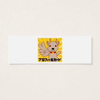 みんなの動画プロフ♪プロフィールカード公認スキニー スキニー名刺