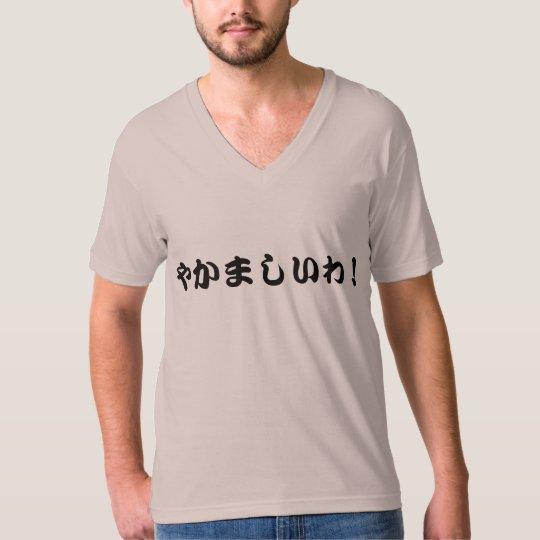 やかましいわ! Tシャツ