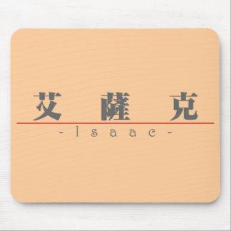 アイザック20643_3.pdfの中国のな名前 マウスパッド