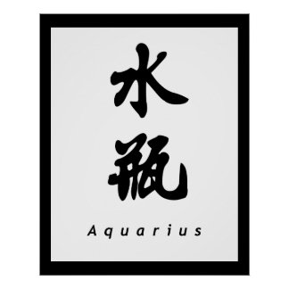 アクエリアス(v)の中国のな書道のデザイン1のプリント2 ポスター