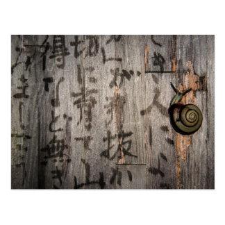 アジア書道のカタツムリ郵便Escargot ポストカード