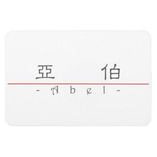 アベル20391_2.pdfの中国のな名前 マグネット