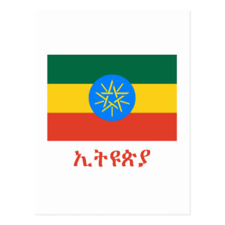 アムハラ語の名前のエチオピアの旗 ポストカード