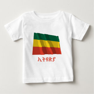 アムハラ語の名前の市民旗を振るエチオピア ベビーTシャツ