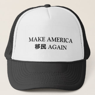 アメリカの移民を再度作って下さい キャップ