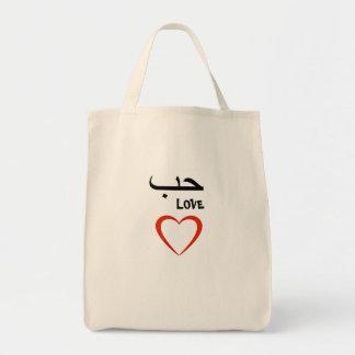 アラビアトートバックの愛 トートバッグ