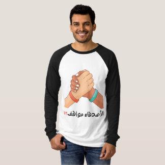 アラビア単語の人のワイシャツ Tシャツ