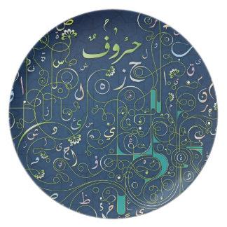アラビア文字のSrpoutの装飾的なプレート プレート
