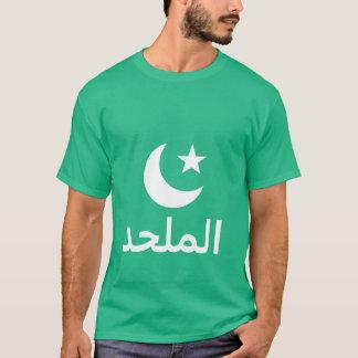 アラビア語のالملحدの無神論者 Tシャツ